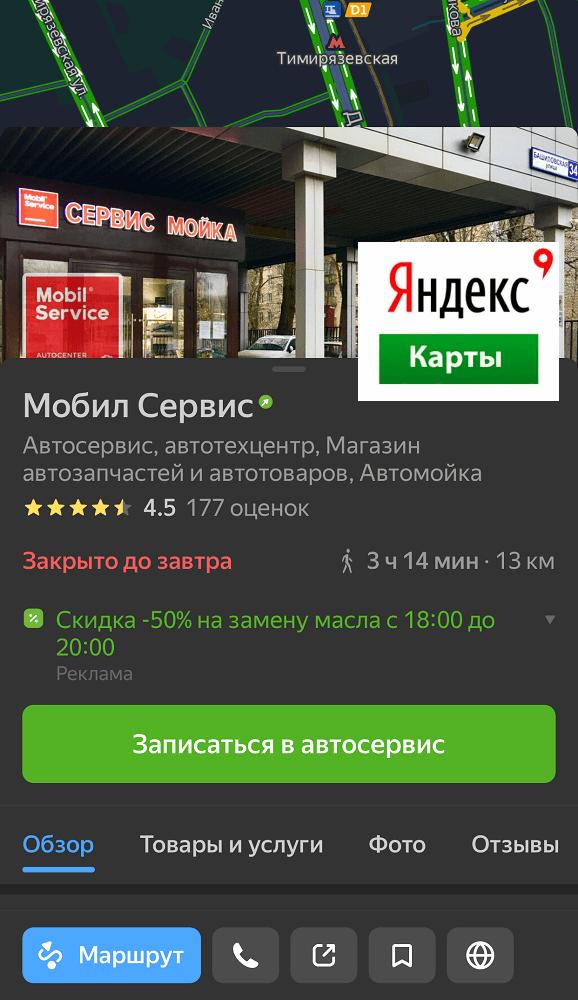 Мобил Сервис на Яндекс Картах